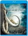 紀元前1万年【Blu-rayDisc Video】【2枚3,980円 6/15(火)まで】