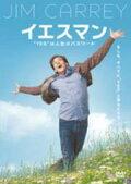 """イエスマン""""YES【3枚3,240円 6/15(火)まで】"""