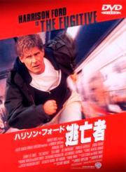 【送料無料】【DVD3枚3000円5倍】逃亡者 [ ハリソン・フォード ]
