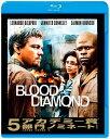 【送料無料】ブラッド・ダイヤモンド【Blu-rayDisc Video】