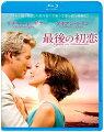 最後の初恋【Blu-rayDisc Video】【2枚3,980円 6/15(火)まで】