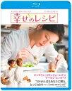 幸せのレシピ【Blu-rayDisc Video】