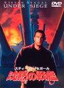 【送料無料】【DVD3枚3000円5倍】対象商品沈黙の戦艦
