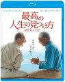最高の人生の見つけ方【Blu-rayDisc Video】
