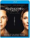 【送料無料】【2011ブルーレイキャンペーン対象商品】ベンジャミン・バトン 数奇な人生【Blu-ray】