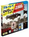 第9地区DVD&ブルーレイセット 【初回生産限定】