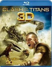 【送料無料】タイタンの戦い 3D & 2D ブルーレイセット【Blu-ray】