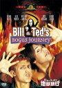 DVD『ビルとテッドの地獄旅行』