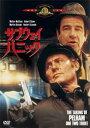 DVD『サブウェイ・パニック』