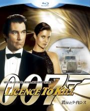 【送料無料】007/消されたライセンス【Blu-ray】