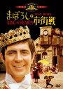 DVD『まぼろしの市街戦』