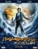 パーシー・ジャクソンとオリンポスの神々【Blu-ray Disc Video】