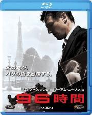 【送料無料】【BD2枚3000円5倍】96時間【Blu-ray】 [ リーアム・ニーソン ]