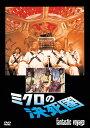 DVD『ミクロの決死圏』