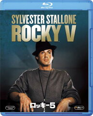 【送料無料】【BD2枚3000円5倍】ロッキー5【Blu-ray】 [ シルヴェスター・スタローン ]