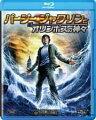 パーシー・ジャクソンとオリンポスの神々【Blu-ray】