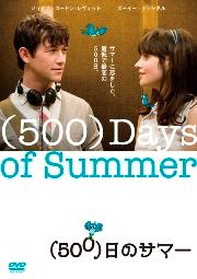 【送料無料】(500)日のサマー
