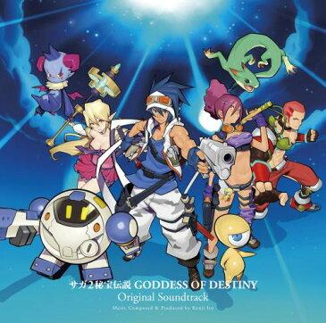 サガ2秘宝伝説 GODDESS OF DESTINY オリジナル・サウンドトラック [ (ゲーム・ミュージック) ]