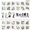 光の4戦士 -ファイナルファンタジー外伝ー オリジナル・サウンドトラック [ (ゲーム・ミュージック) ]