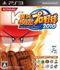 実況パワフルプロ野球2010 PS3版