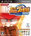 【ポイント6倍対象商品】実況パワフルプロ野球2010 PS3版