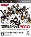 プロ野球スピリッツ2010 PS3版の画像