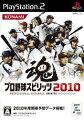 プロ野球スピリッツ2010 PS2版の画像