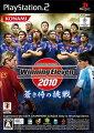ワールドサッカー ウイニングイレブン 2010 蒼き侍の挑戦 【PS2】の画像