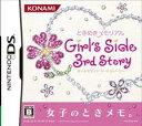 【話題のゲームが今ならポイント5倍】ときめきメモリアルGirl's Side 3rd Story