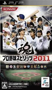 【送料無料】プロ野球スピリッツ2011 PSP版