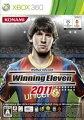 ワールドサッカーウイニングイレブン2011 Xbox360版