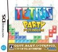 テトリス パーティープレミアム DS版の画像