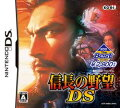 KOEI THE BEST 信長の野望DS