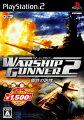 ウォーシップガンナー2 〜鋼鉄の咆哮〜 コーエー定番シリーズの画像