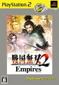 戦国無双2 Empires PS2 the Bestの画像