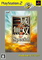 真・三國無双5 Special PS2 the Bestの画像