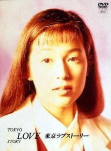 【楽天ブックスならいつでも送料無料】東京ラブストーリー DVD-BOX [ 鈴木保奈美 ]