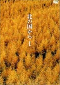 北の国から Vol.1 [ 田中邦衛 ]