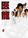 医龍~Team Medical Dragon~ DVD-BOX【ポニーキャニオンキャンペーン対象商品】
