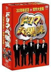 【送料無料】ドリフ大爆笑 30周年記念傑作大全集