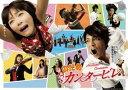 【楽天ブックスならいつでも送料無料】のだめカンタービレ DVD-BOX [ 上野樹里 ]