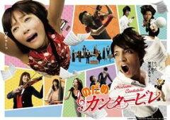 【送料無料】のだめカンタービレ DVD-BOX [ 上野樹里 ]