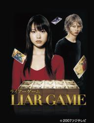 【送料無料】ライアーゲーム DVD-BOX