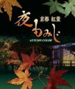 【送料無料】【BD2枚以上購入ポイント最大5倍】京都 紅葉 夜もみじ【Blu-ray】