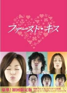 【送料無料】ファースト・キス DVD-BOX [ 井上真央 ]