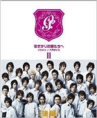 【送料無料】花ざかりの君たちへ ~イケメン♂パラダイス~ DVD-BOX(後編)