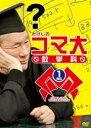 【送料無料】たけしのコマ大 数学科 第1期 [ ビートたけし ]