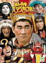 【送料無料】オレたちひょうきん族 THE DVD 1981〜1989 FUJI TV STYLE [ ビートたけし ]