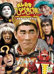【送料無料】オレたちひょうきん族 THE DVD 1981~1989 FUJI TV STYLE