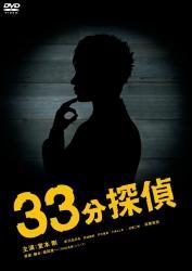 33分探偵 DVD-BOX 上巻 [ 堂本剛 ]